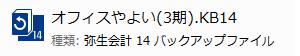 Yayoi_Hajimete_Cap_1406.jpg
