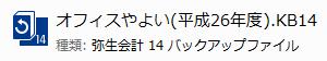 Yayoi_Hajimete_Cap_1407.jpg