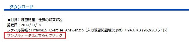 Yayoi_Hajimete_Cap_15.jpg