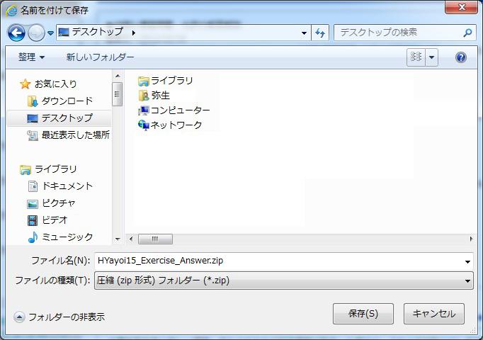 Yayoi_Hajimete_Cap_1504.jpg