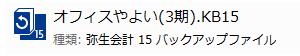 Yayoi_Hajimete_Cap_1506.jpg