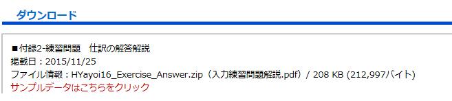 Yayoi_Hajimete_Cap_16.jpg