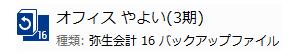 Yayoi_Hajimete_Cap_1606.jpg