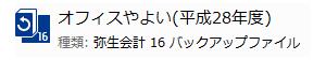 Yayoi_Hajimete_Cap_1607.jpg