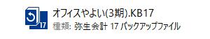 Yayoi_Hajimete_Cap_1706.jpg