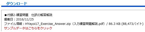 Yayoi_Hajimete_Cap_1716.jpg