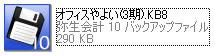 オフィスやよい(3期).KB8