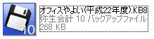 オフィスやよい(平成22年度).KB8