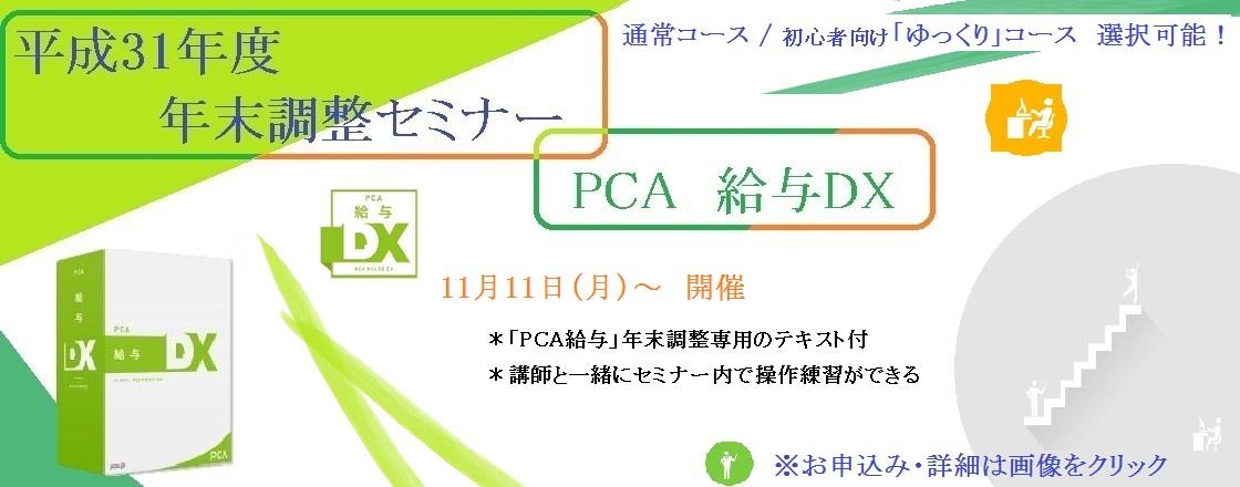 スリーエスネット-PCA年末セミナー